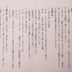 「哲学の道・春の大掃除と第4回桜まつり」のお知らせ